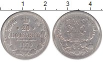 Изображение Монеты 1855 – 1881 Александр II 20 копеек 1870 Серебро VF СПБ HI