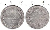 Изображение Монеты 1855 – 1881 Александр II 20 копеек 1873 Серебро VF-