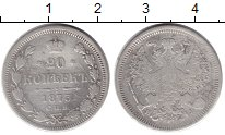 Изображение Монеты 1855 – 1881 Александр II 20 копеек 1873 Серебро VF- СПБ HI