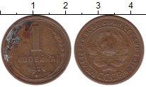 Изображение Монеты СССР 1 копейка 1924 Медь VF