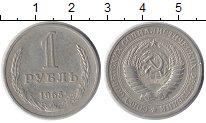 Изображение Монеты  1 рубль 1965 Медно-никель XF