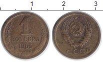 Изображение Монеты СССР 1 копейка 1965 Латунь XF