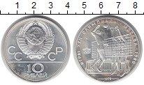 Изображение Монеты СССР 10 рублей 1979 Серебро UNC- Игры XXII Олимпиады.