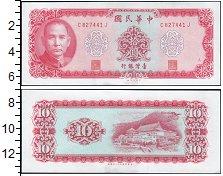 Изображение Банкноты Тайвань 10 юаней 1969  UNC