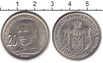 Изображение Мелочь Сербия 20 динар 2006 Латунь UNC-