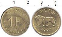 Руанда 1 франк 1961 Латунь