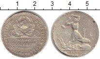 Изображение Монеты СССР 1 полтинник 1925 Серебро VF ПЛ