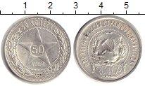 Изображение Монеты РСФСР 50 копеек 1922 Серебро XF