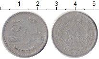 Изображение Монеты Мозамбик 5 метикаль 1980 Алюминий VF трактор