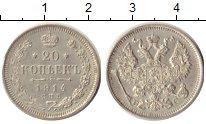 Изображение Монеты 1894 – 1917 Николай II 20 копеек 1914 Серебро XF СПБ