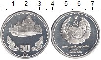 Изображение Монеты Лаос 50 кип 1985 Серебро Proof 10 -летие Лаосской Н