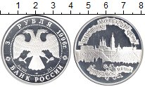 Изображение Монеты Россия 3 рубля 1996 Серебро Proof Тобольский Кремль. X