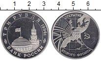 Изображение Монеты Россия 3 рубля 1994 Медно-никель Proof- Открытие второго фро