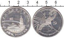 Изображение Монеты Россия 3 рубля 1994 Медно-никель Proof- Родная запайка. Откр