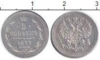 Изображение Монеты 1855 – 1881 Александр II 5 копеек 1877 Серебро XF