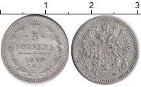 Изображение Монеты 1855 – 1881 Александр II 5 копеек 1879 Серебро XF