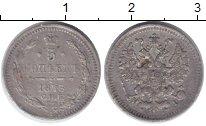 Изображение Монеты 1855 – 1881 Александр II 5 копеек 1875 Серебро XF