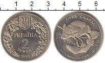 Изображение Монеты Украина 2 гривны 1999 Медно-никель XF Садовая соня.