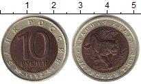 Изображение Монеты Россия 10 рублей 1992 Биметалл XF Красная Книга.Амурск