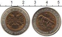 Изображение Монеты Россия 50 рублей 1993 Биметалл XF Красная Книга. Туркм
