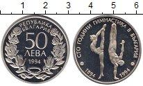 Изображение Монеты Болгария 50 лев 1994 Медно-никель Proof-
