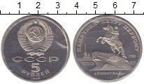 Изображение Монеты СССР 5 рублей 1988 Медно-никель UNC- Памятник Петру Перво