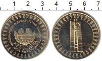 Изображение Монеты Болгария 5 лев 1982 Медно-никель Proof-