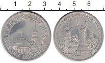 Монета Россия 3 рубля Медно-никель 1993 Proof- фото