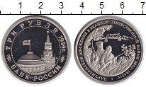 Изображение Монеты Россия 3 рубля 1994 Медно-никель Proof- Партизанское движени