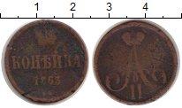 Изображение Монеты 1855 – 1881 Александр II 1 копейка 1863 Медь VF