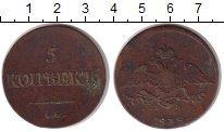 Изображение Монеты 1825 – 1855 Николай I 5 копеек 1838 Медь XF