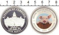 Изображение Монеты Камбоджа 3000 риель 2007 Серебро Proof Год свиньи.