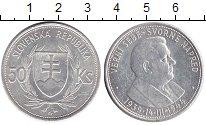 Изображение Монеты Словакия 50 крон 1944 Серебро UNC- 5 - летие независимо