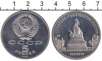Изображение Монеты СССР 5 рублей 1988 Медно-никель Proof- `Памятник`` Тысячеле