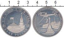 Изображение Монеты Россия 3 рубля 1994 Медно-никель Proof- 50 лет освобождения