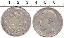 Изображение Монеты 1894 – 1917 Николай II 1 рубль 1896 Серебро VF АГ. Б.М. НИКОЛАЙ II