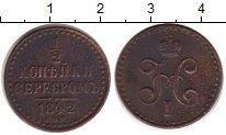 Изображение Монеты 1825 – 1855 Николай I 1/2 копейки 1842 Медь XF