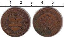 Изображение Монеты 1894 – 1917 Николай II 3 копейки 1916 Медь XF