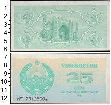 Изображение Боны Узбекистан 25 сум 1992  UNC-