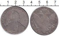 1762 – 1796 Екатерина II 1 рубль 1776 Серебро