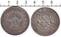 Изображение Монеты РСФСР 1 рубль 1921 Серебро VF