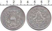 Изображение Монеты Непал 25 рупий 1974 Серебро XF Коронация