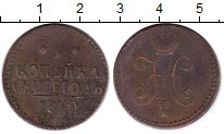 Изображение Монеты 1825 – 1855 Николай I 1 копейка 1840 Медь XF