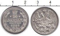 Изображение Монеты 1894 – 1917 Николай II 20 копеек 1914 Серебро XF СПБ  ЕГ
