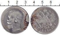 Изображение Монеты 1894 – 1917 Николай II 1 рубль 1898 Серебро XF