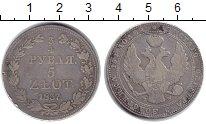 Изображение Монеты Россия 1825 – 1855 Николай I 5 злотых 1837 Серебро VF