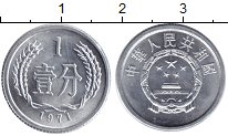 Изображение Монеты Китай 1 джао 1971 Алюминий UNC-