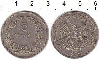 Изображение Монеты Греция 5 драхм 1930 Медно-никель VF