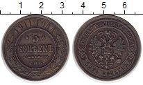 Изображение Монеты 1894 – 1917 Николай II 5 копеек 1911 Медь