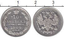 Изображение Монеты 1894 – 1917 Николай II 10 копеек 1909 Серебро